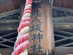 飯能八坂神社は道路沿いにないので分かりません。 道ゆく人に尋ねて初めて分かりました。 狭い路地を少し10mほど上がった住宅の間にぽつんと小さい祠があった。 八坂神社は京都の祇園祭りで有名な八坂神社に由来するのでしょうね。