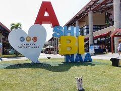 お昼を過ぎてようやくお天気が回復。 沖縄アウトレットモールあしびなーへ。