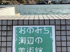 おのみち海辺の美術館。