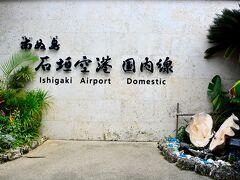 南ぬ島 石垣空港  私の方が40分程早く南ぬ島石垣空港に到着。