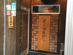 長崎は魚も美味しいと言うことで、海鮮メニューもある思案橋の居酒屋へgo。