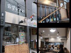 『ヴィナイーノキョウト』から歩いて5,6分の所にある 『食堂デイズ』が本日のランチのお店。 4トラで仲良くさせてもらっているyumikenさんの旅行記で紹介されてて 絶対行きたい~と今年初の京都で来たかったお店(´∀`*)ウフフ  【食堂デイズ】食べログサイト https://tabelog.com/kyoto/A2601/A260201/26034760/ ランチは2部制となっていて、時間が区切られています。 ランチ1部11:30~、11:45~、12:00~ ランチ2部12:45~、13:00~、13:15~、13:30~