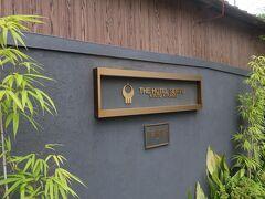 『日體寺』というお寺をチョイスした姪っ子、これが私が来たかったお店のスグそばでヾ(≧▽≦)ノ 来たかった『ザ・ホテル青龍 京都清水』の