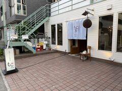 少し寄り道して、平塚の百名店「釜揚げうどん専門店もと 」へ
