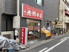 さて、試合前に平塚の名店「老郷本店」で夕食を摂ります。