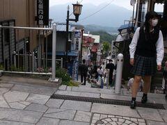 ああ、有名な石段街に出てきました。