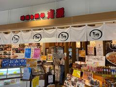 まずは餃子の名店「青源 パセオ店」で腹ごしらえです!