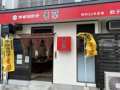 その途中、こちらも餃子の名店である「香蘭」を発見! ただ、こちらは本店ではなく、最近オープンした分店の「香蘭 宇都宮駅西口店」のようでした。