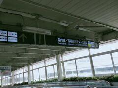 空港駅に到着