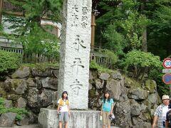 曹洞宗大本山永平寺の石碑は非常に大きい。