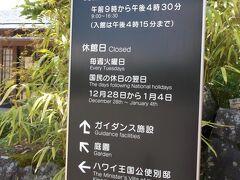 ハワイ王国公使別邸。  日本人の奥様と結婚したハワイ公使が、別荘としてこの伊香保に建てたお宅だそうです。