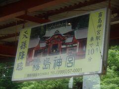 10:49 霧島神宮に停車。 昭和5年7月10日に開業。 霧島神宮へは6.5kmほど離れております。  ここから、旅の安全を祈願して‥ パンパン、礼。