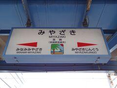 鹿児島中央から125.9km/2時間11分 宮崎に到着です。