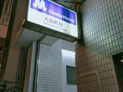大国町駅に移動します