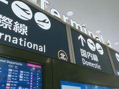 国内線と国際線のどちらも近くで利便性の良い空港です
