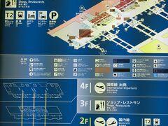 関西国際空港のマップで現在位置を確認