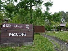 ★13:05 さてそろそろお昼ご飯にしましょう。こちらのキャンプ場「PICA」は、子供のころ家族でよくお世話になったので、思い出があります。(ここではない別のPICAですが)