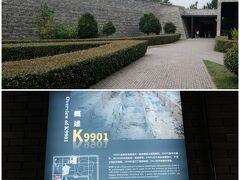 K9901坑