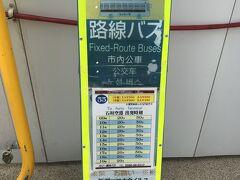 今日は黒島に移動するだけなので、バスで離島ターミナルまで移動します。 久々に乗ったカリーは、直通なので早いですね。