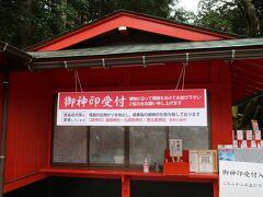 箱根神社に到着です。  無料の駐車場あります。 駐車場の脇に、御神印受付。