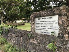 ビジターセンターの敷地内に、琉球王朝時代の(?)お役所跡があります。