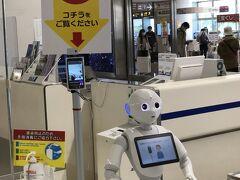 宮崎空港到着。 検温器とペッパー君がお出迎え。