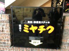 ランチはJA宮崎経済連系の経営するミヤチクでステーキランチ。 宮崎の繁華街橘通りにある。