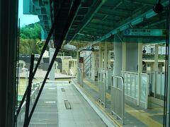 西鎌倉駅。