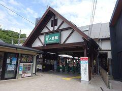 昔から変わっていない、山小屋風の江ノ島駅の駅舎。