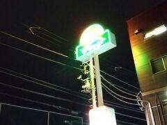夜ご飯は静岡の名物「さわやか」沼津店へ。まさかの3時間待ち!しかし、相当疲れていたのでしょう。車中で爆睡。寝てる間にピーコンが鳴りました。