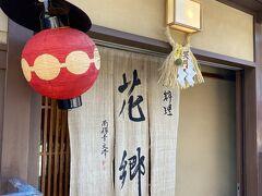 少し遅めのランチは建仁寺近くの懐石料理店 花郷へ。