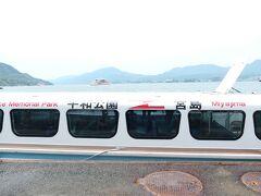 これは便利 宮島からクルーズしながら平和公園へ直行!  混んでいませんでした