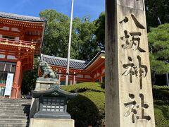 昼食後は八坂神社へ。