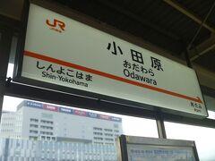 6/29  新横浜からのぞみで行った方が早いけど、 時間はたっぷりあるので、小田原から、こだまで向かいます。