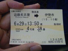 13:50の特急で、伊勢市駅に向かいます。