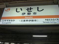 15:10、伊勢市駅に到着。
