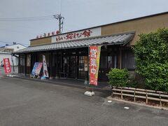 お腹が空いたので、桜エビを求めてお店を探しました。