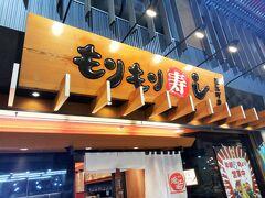 空港から金沢駅までは、リムジンバスを利用し、そこから徒歩移動で近江町市場にやってきました。気になるお店はいっぱいあるけど、人気の「もりもり寿し」にしました!!!