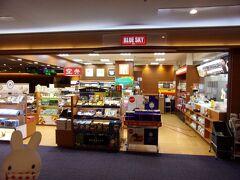 ブルースカイ 羽田空港 11番ゲートショップ