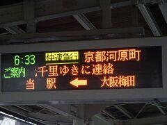 「十三駅」より「京都河原町駅」に向かいます。