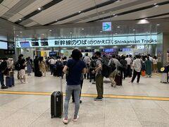 が、新大阪に着いて新幹線乗換口にに行くと何やら様子がおかしい(°_°) 窓口は行列、改札口の前で待つ人も多数。