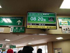 美女平駅売店