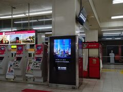 午前10時名古屋駅到着。 平日ということもあり駅はがらがら。
