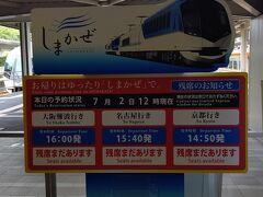 賢島到着。 改札横にしまかぜの当日予約状況が掲示されています。 駅もがらがら。