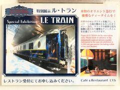 オリエント急行のカフェ【LE TRAIN(ル・トラン)】のご案内の写真。  画像をクリックして拡大してご覧ください。