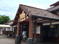 これが駅です 5月に湯布院に行った時も 駅を見ましたが 観光地の駅って 雰囲気似てるかも