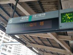 武蔵浦和で 埼京線に乗り換えます 土曜日の午後なので 人が多いです