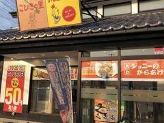 この日は金曜日、金曜日はカレー曜日… 新潟でカレーと言えばバスセンターカレー… なのですが、久々の新潟は1泊2日行程、食べられるモノも限られます。 と言うことで、カレーとタレかつを併せて食べてしまおうと遥々県庁近くの「こびきの里」まで自転車でやって来ました。