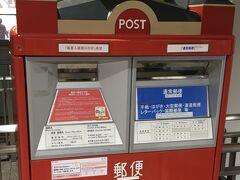 JR改札口には、東京駅のオブジェが付いたユニークなポストがありました。