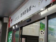 ちょっとだけ乗って 16:53目的地磐梯熱海駅到着します 列車の旅は 長かったぜ
